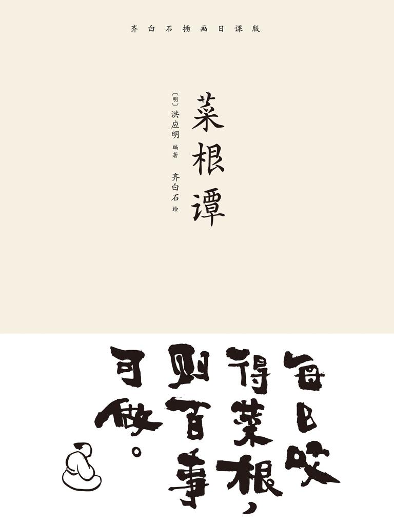菜根谭(齐白石插画日课版)