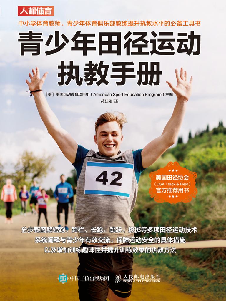 青少年田径运动执教手册