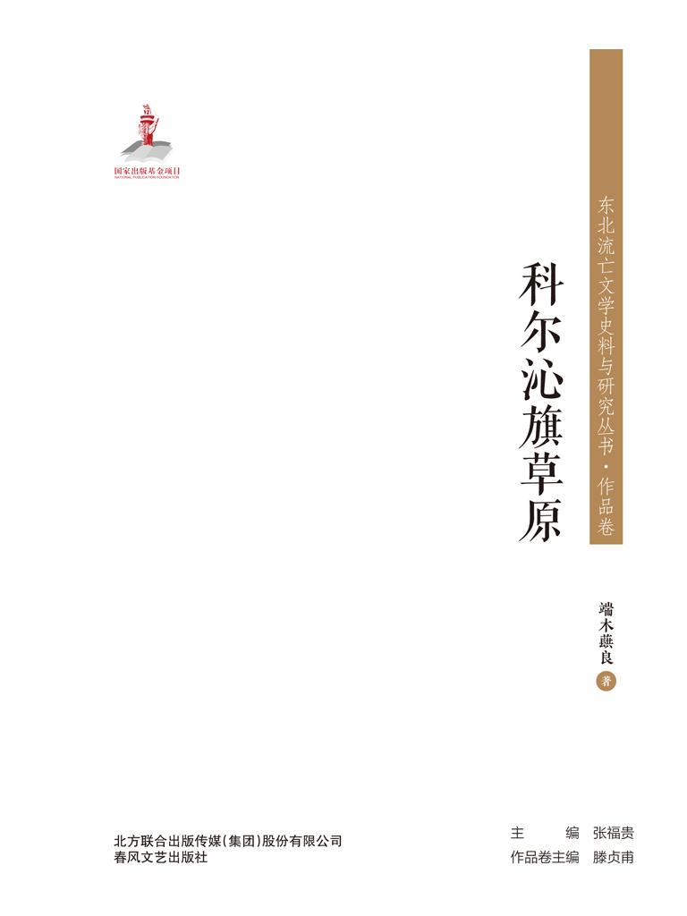 东北流亡文学史料与研究丛书·科尔沁旗草原