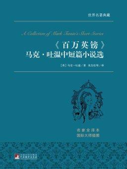 百万英镑:马克·吐温中短篇小说选(世界名著典藏)
