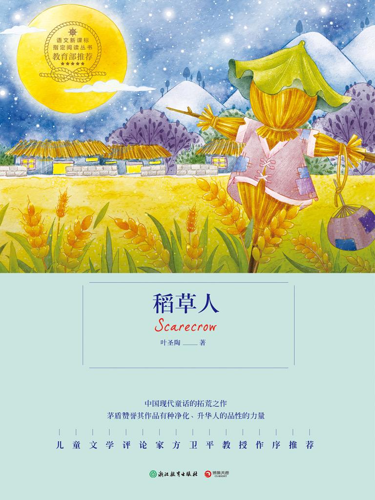 稻草人(中国现代童话的拓荒之作)
