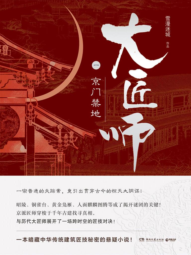 大匠师 1:京门禁地