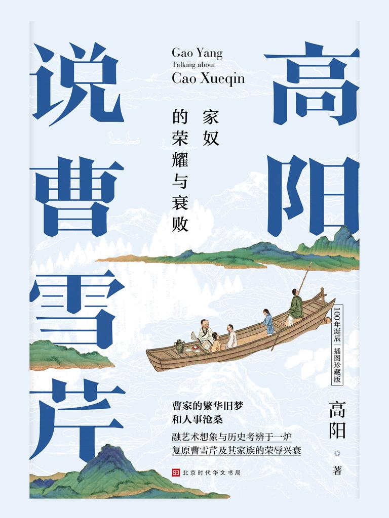 高阳说曹雪芹(100年诞辰插图珍藏版)