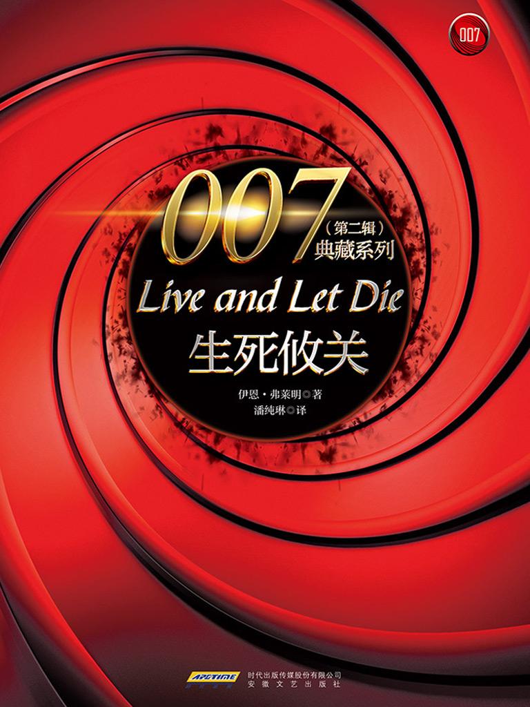 生死攸关(007典藏 第二辑)