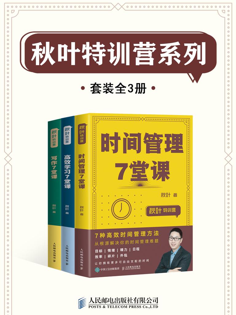 秋叶特训营系列(全三册)