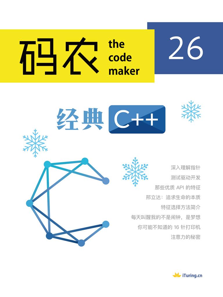码农·经典C++(第26期)