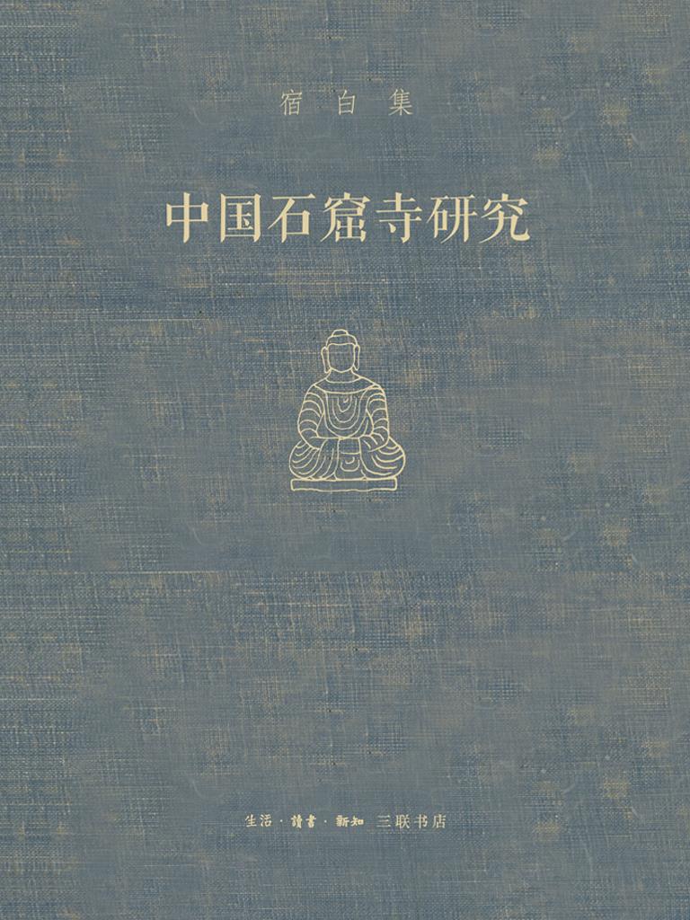 中國石窟寺研究