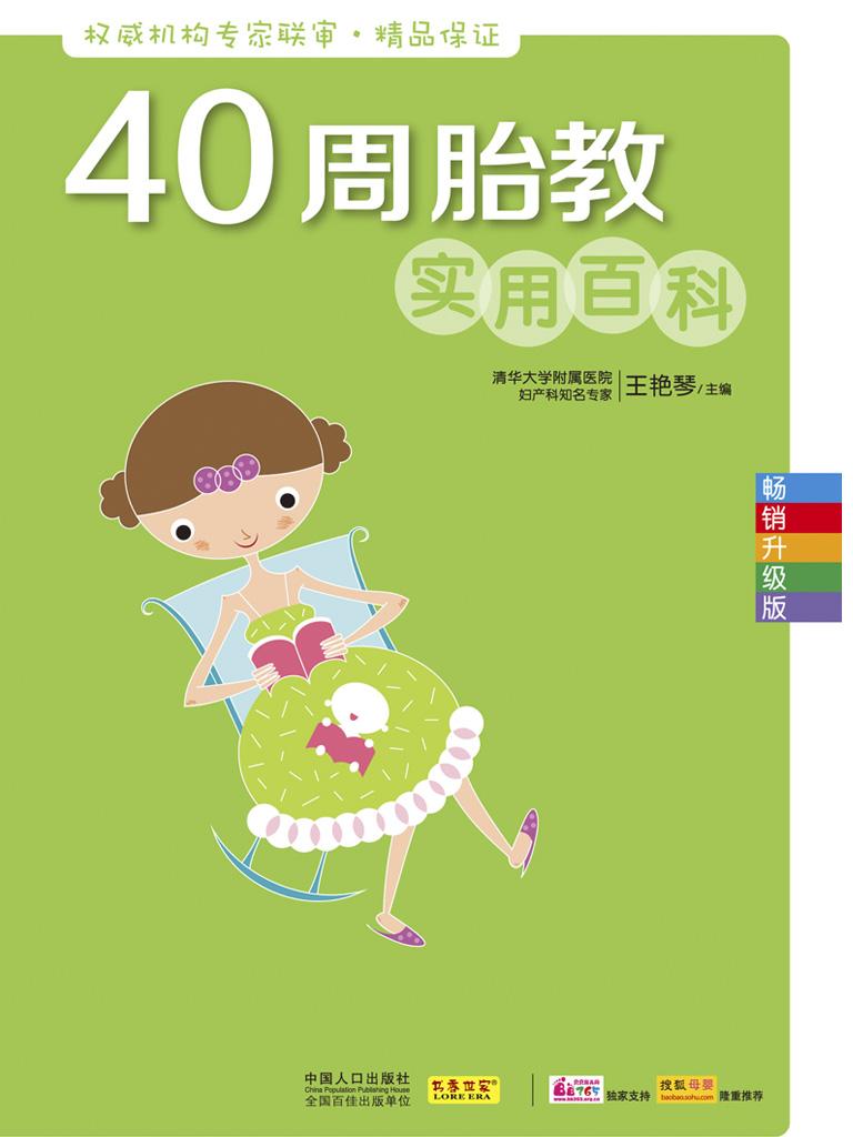 40周胎教实用百科