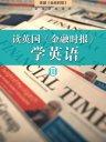 读英国《金融时报》学英语(第3辑 共10册)