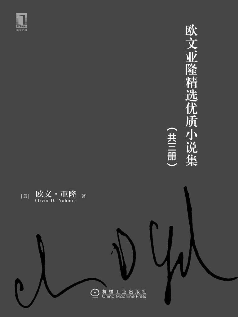 歐文亞隆精選優質小說集(共三冊)