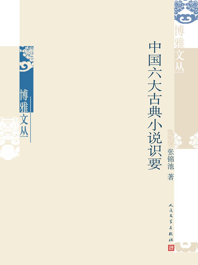 中国六大古典小说识要