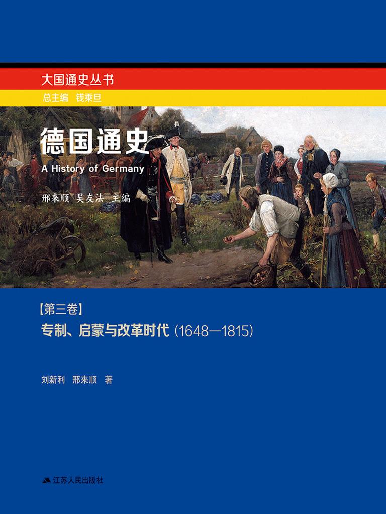 德国通史·第三卷:专制、启蒙与改革时代(1648-1815)