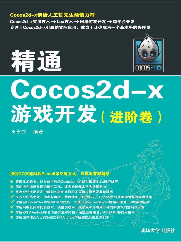 精通Cocos2d-x游戲開發(進階卷)