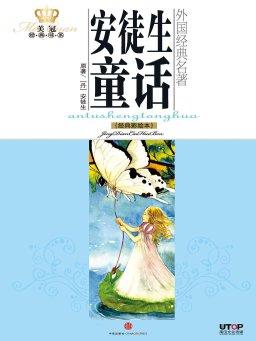 美冠经典书系·外国卷:安徒——安徒生童话