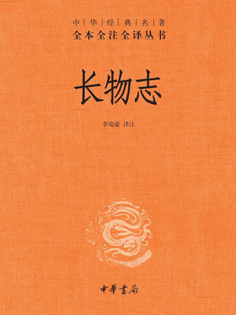 长物志(中华经典名著全本全注全译)