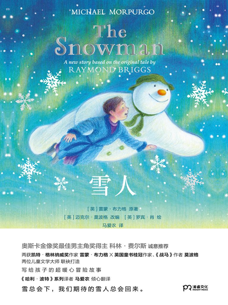 雪人(马爱农译)