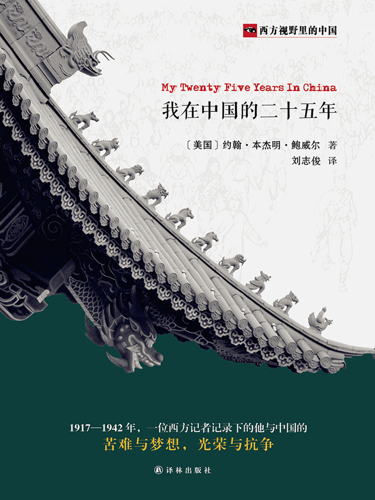 我在中国的二十五年(西方视野里的中国)