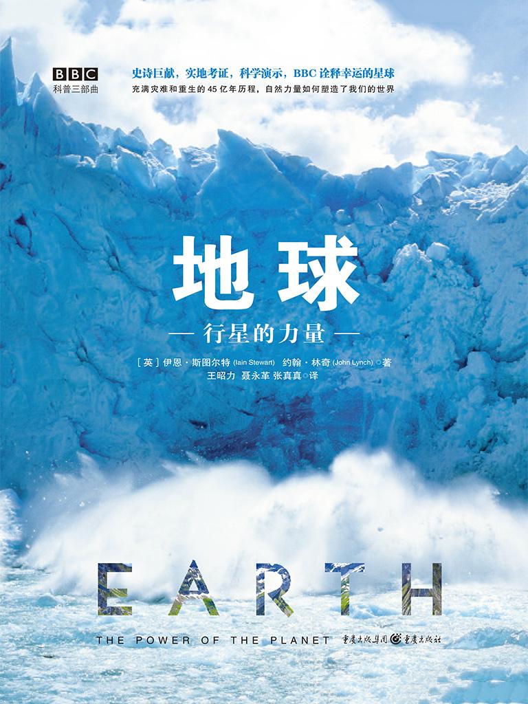 地球:行星的力量(BBC科普三部曲)