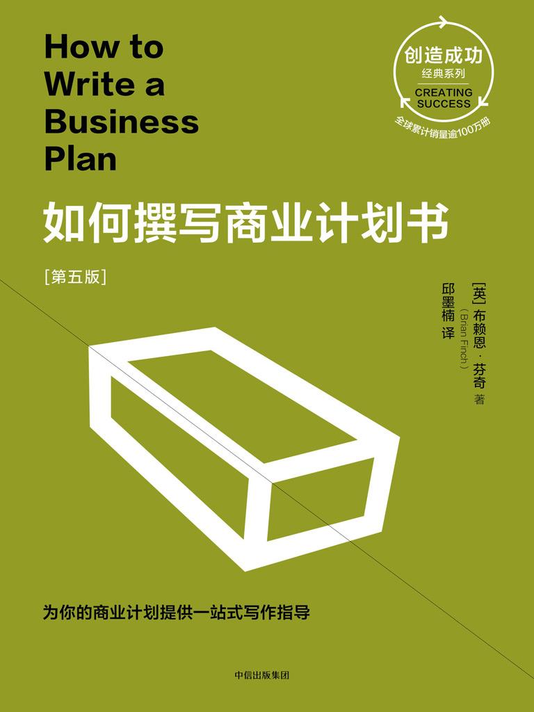 如何撰写商业计划书(第五版)