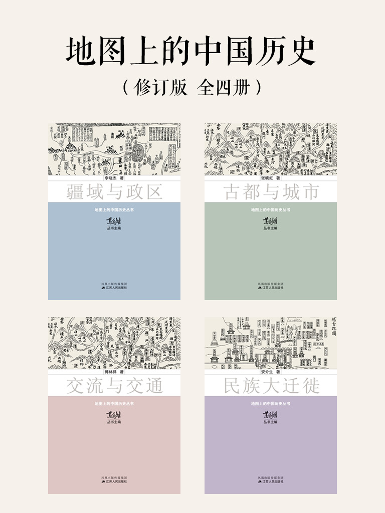 地图上的中国历史(修订版 全四册)
