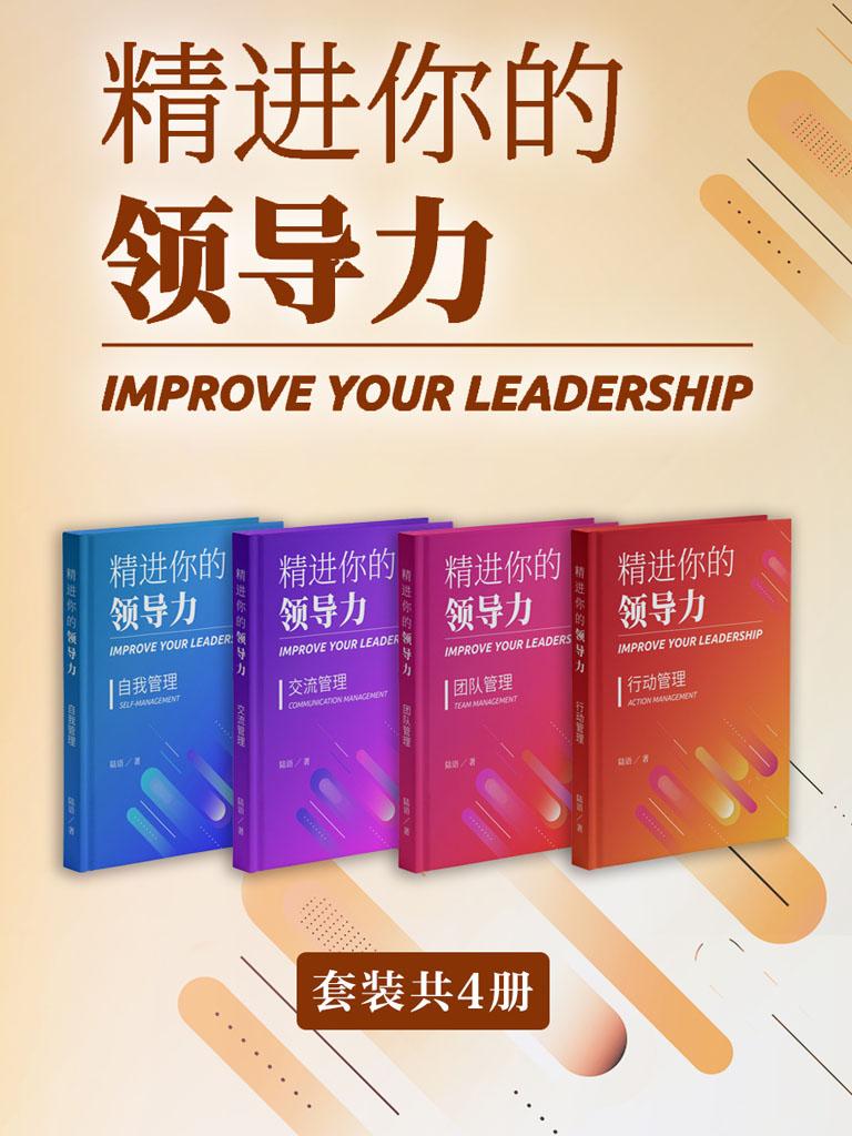 精进你的领导力系列全集(套装共4册)