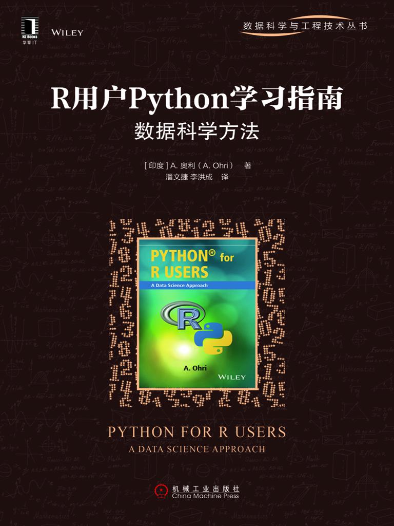 R用户Python学习指南:数据科学方法
