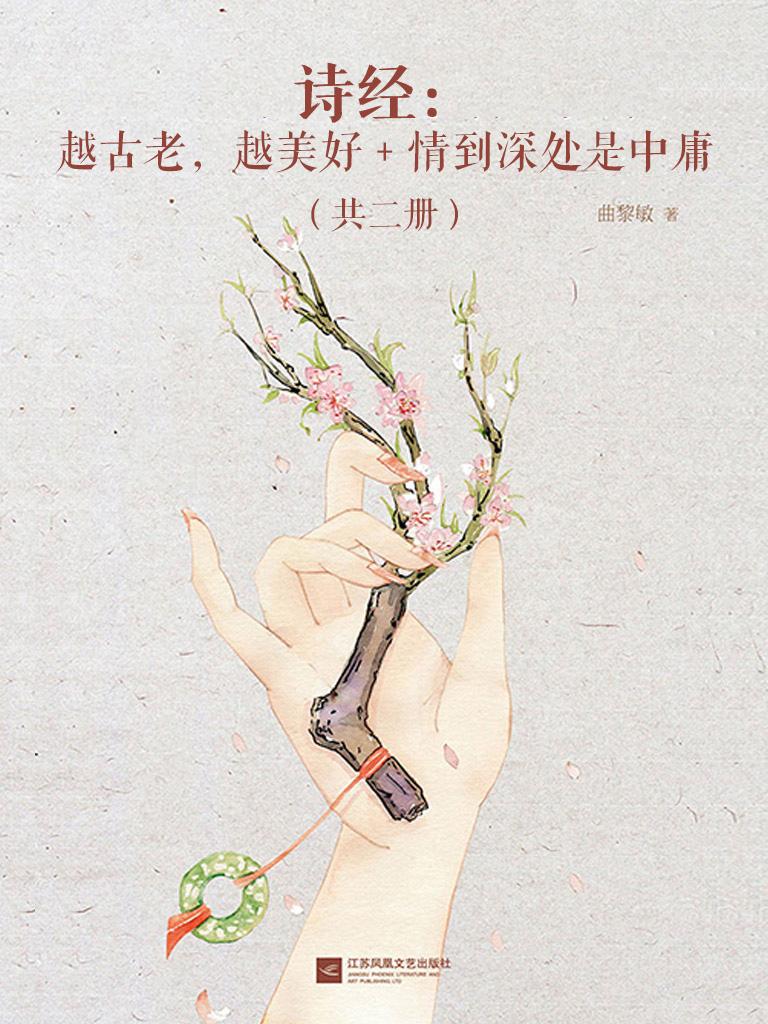诗经:越古老,越美好+情到深处是中庸(共二册)