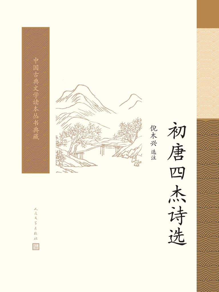 初唐四杰诗选(中国古典文学读本丛书典藏)