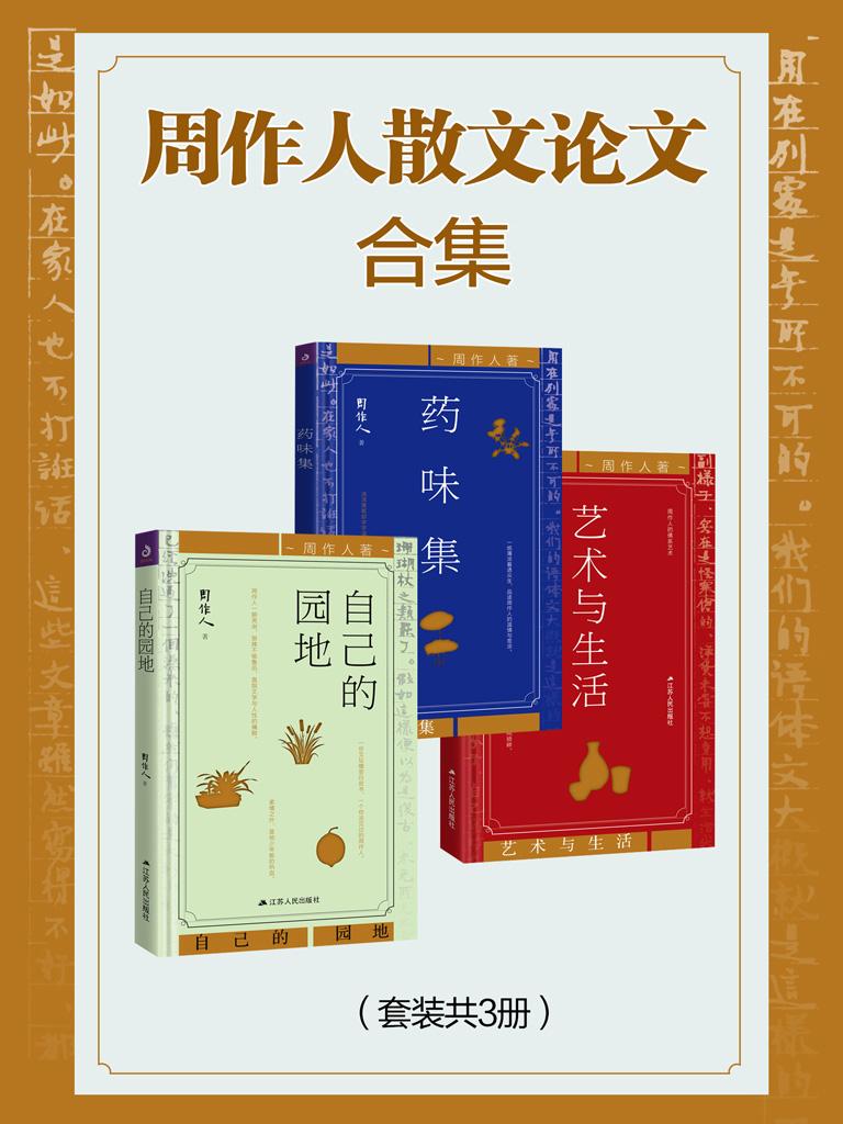 周作人散文论文合集(共三册)