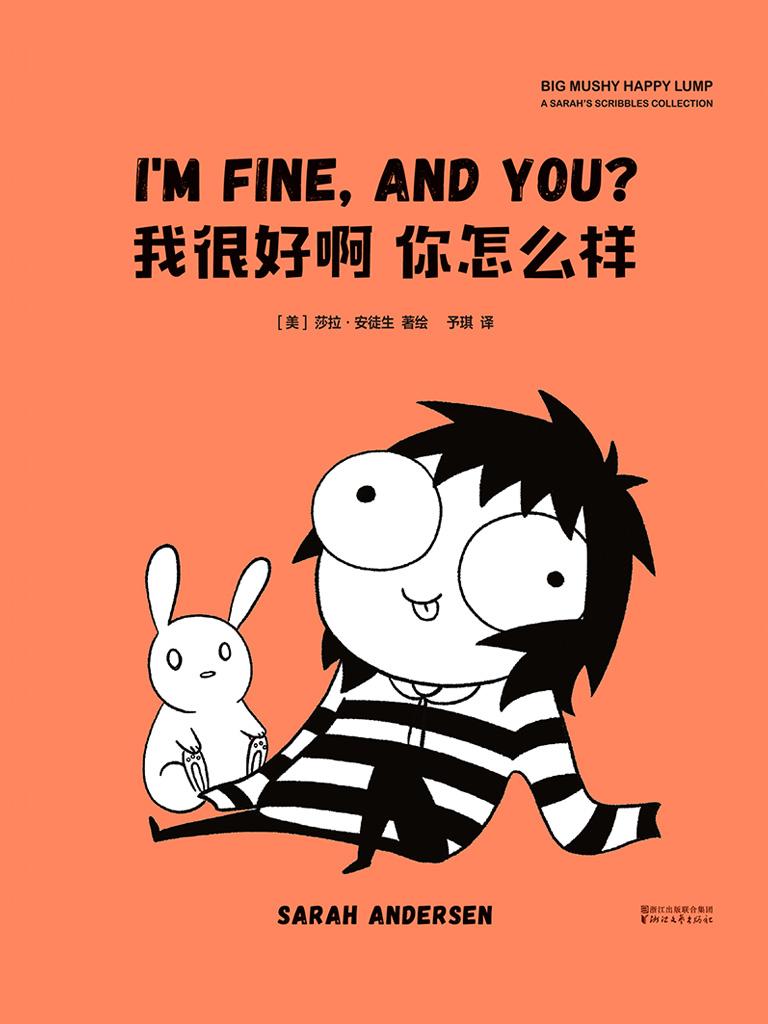 我很好啊你怎么样