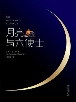 月亮与六便士(完整版插图本)