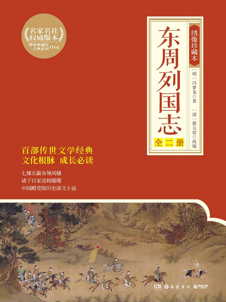东周列国志(绣像珍藏本 全二册)