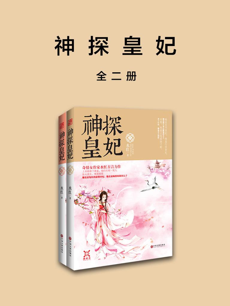 神探皇妃(全二册)
