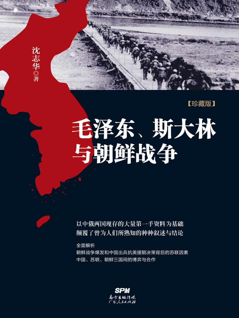 毛泽东、斯大林与朝鲜战争(珍藏版)