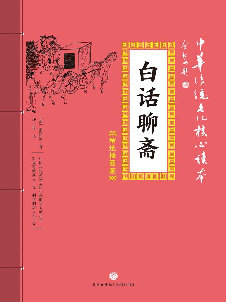 白话聊斋(中华传统文化核心读本)