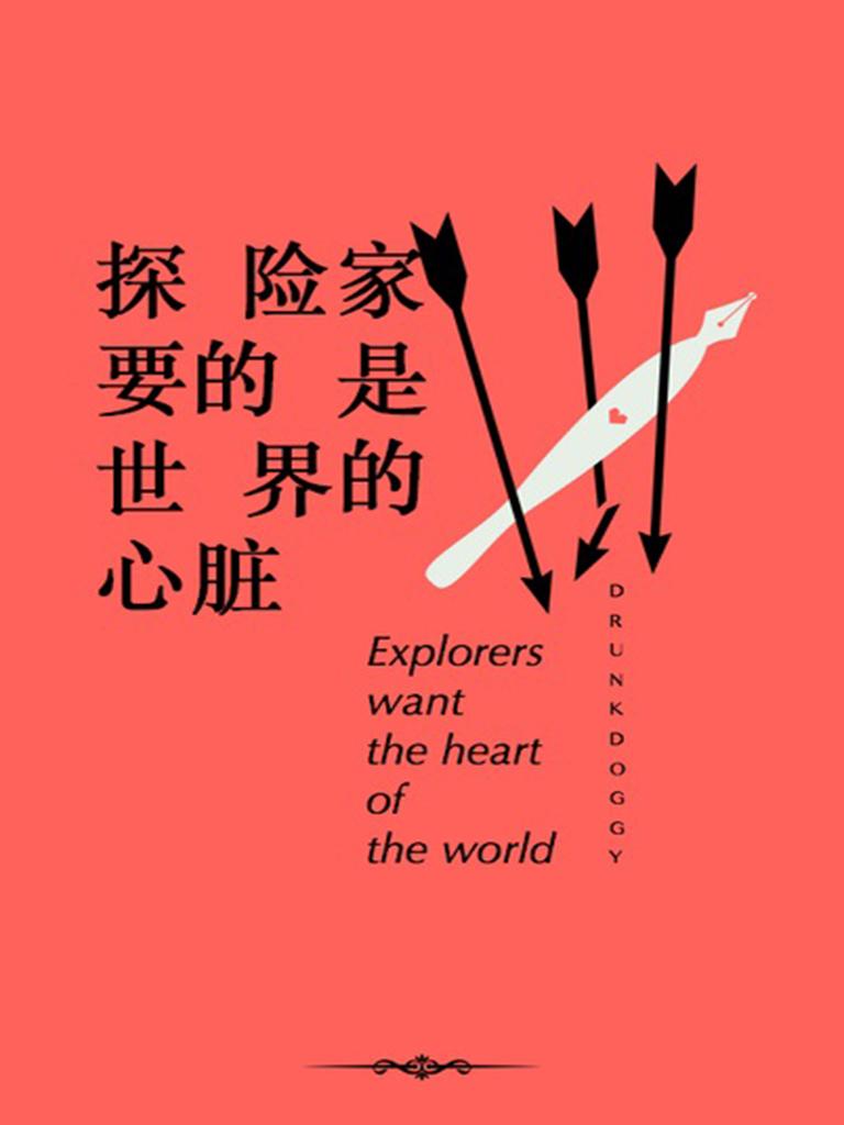 探险家要的是世界的心脏(千种豆瓣高分原创作品·在他乡)