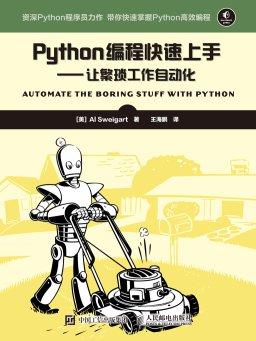 Python编程快速上手让繁琐工作自动化