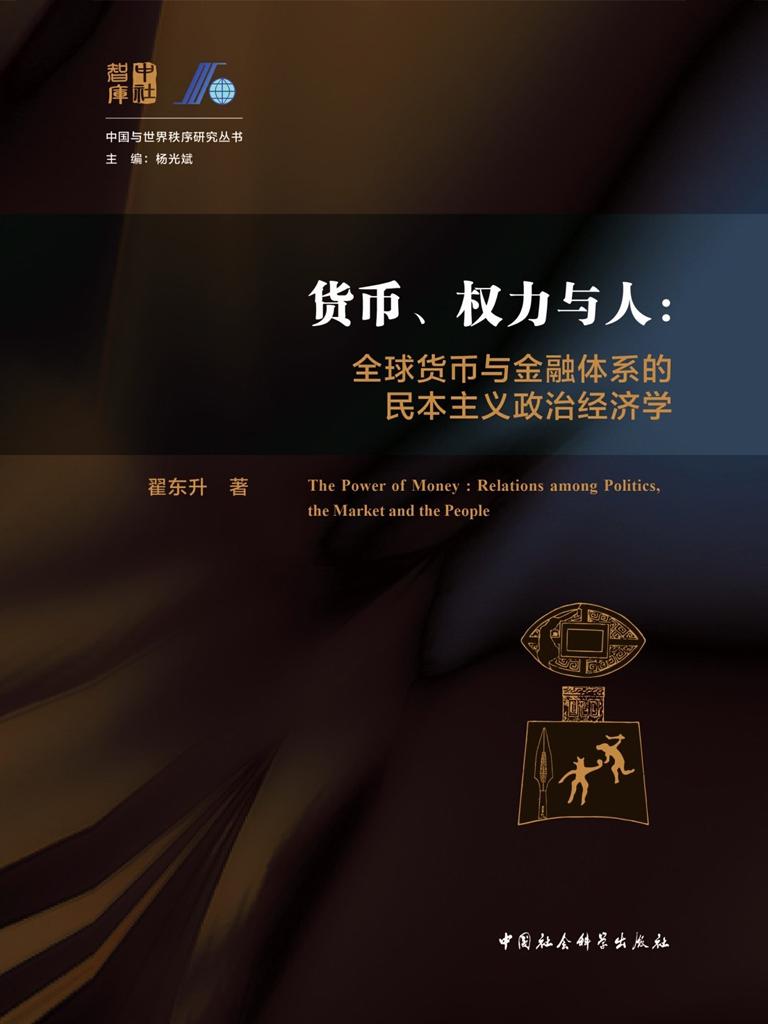 货币、权力与人:全球货币与金融体系的民本主义政治经济学