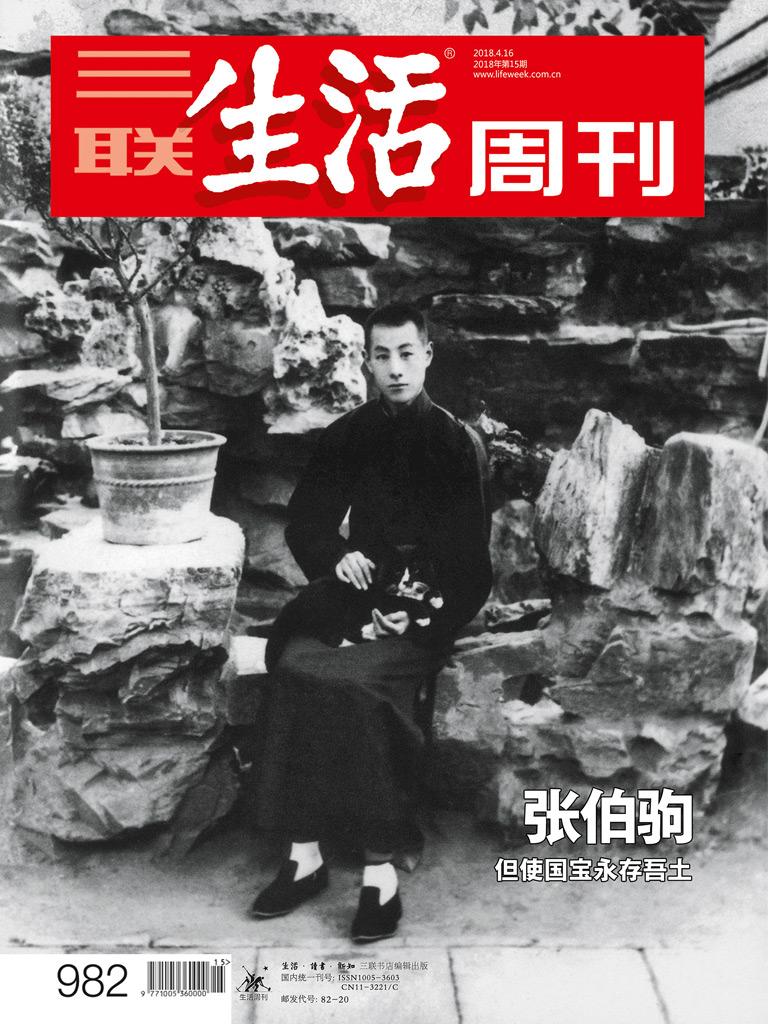 三联生活周刊·张伯驹:但使国宝永存吾土(2018年15期)