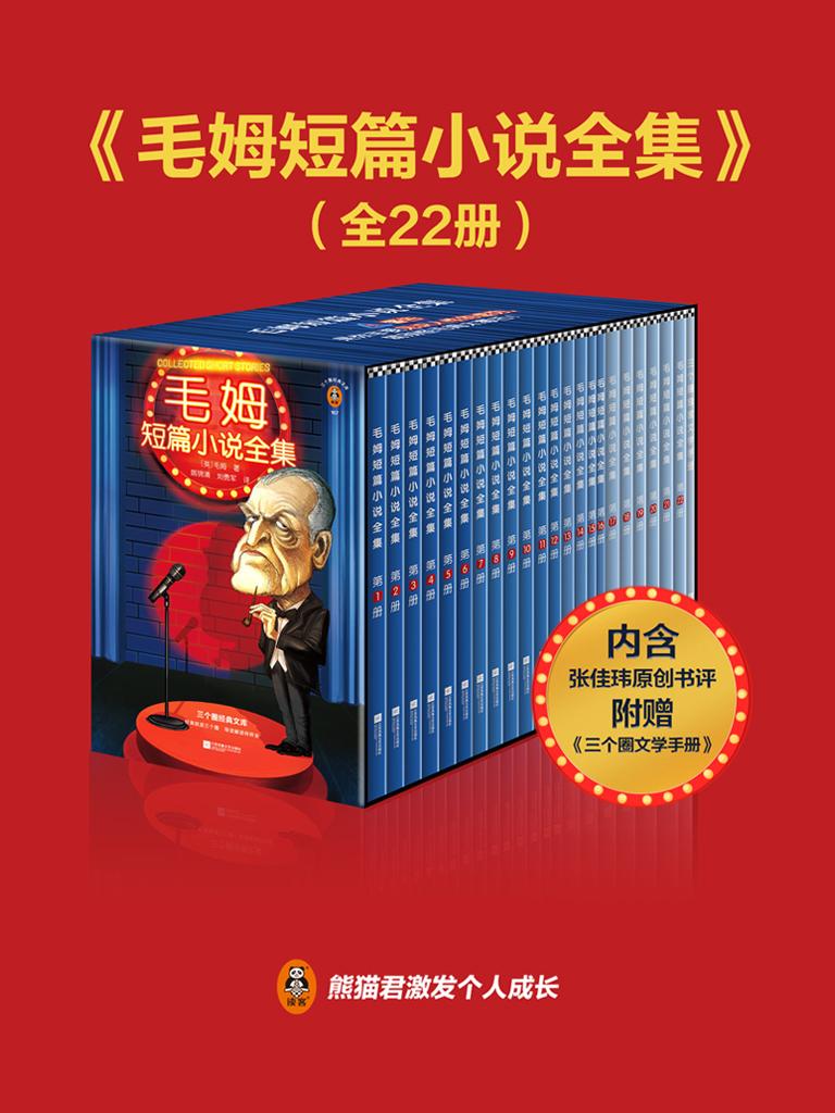 毛姆短篇小说全集(全22册)