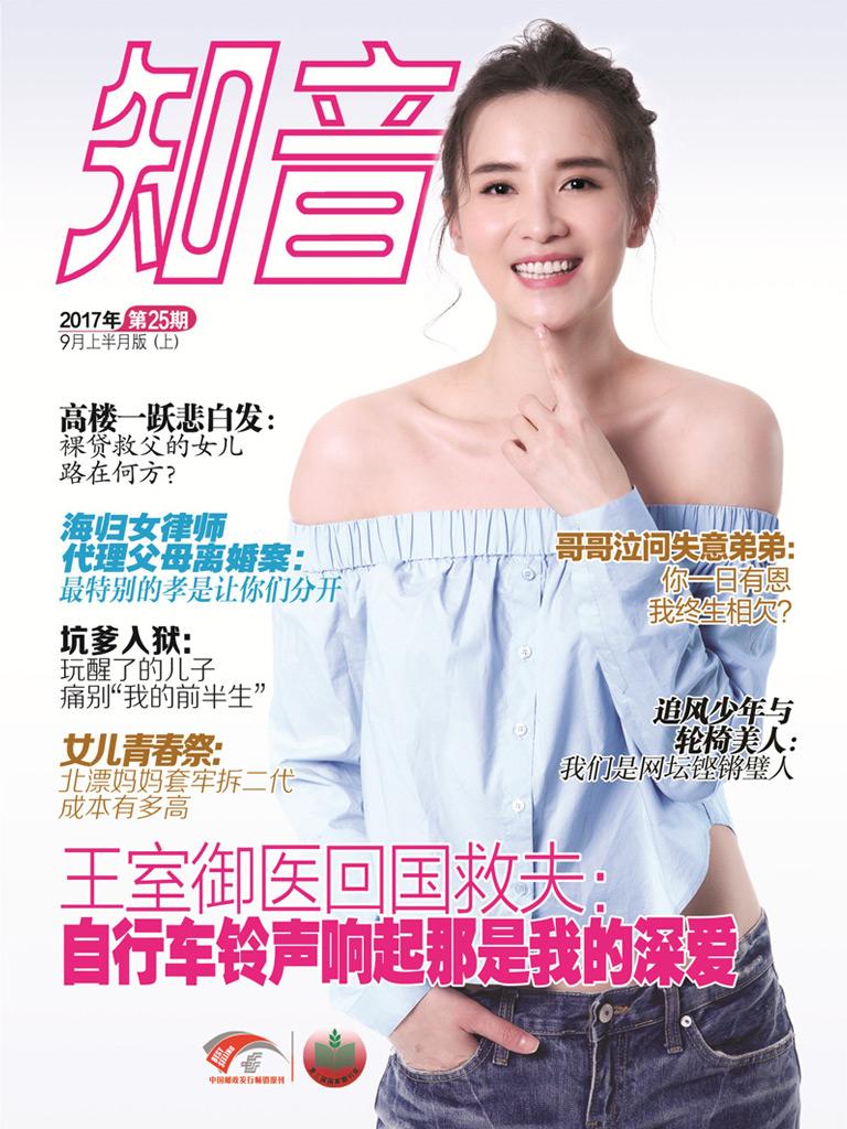 知音(2017年9月 上半月版)