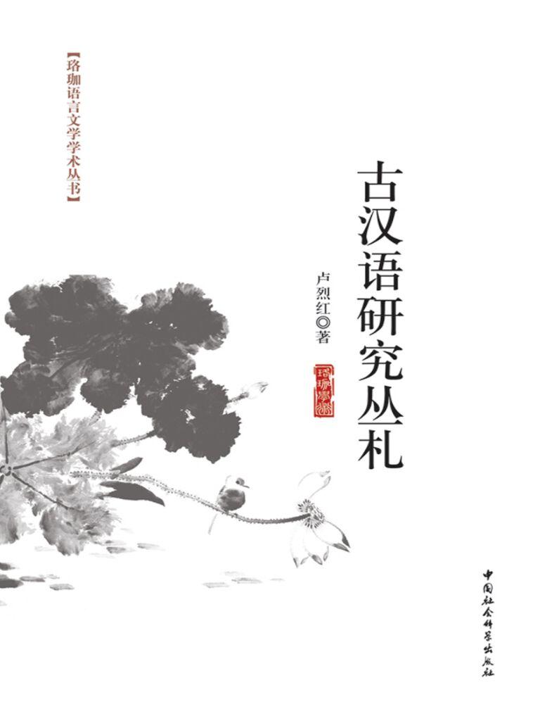 古汉语研究丛札