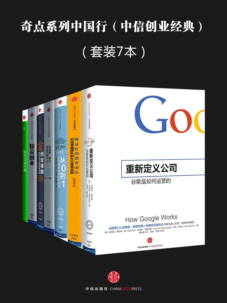 奇点系列中国行(中信创业经典 共七册)