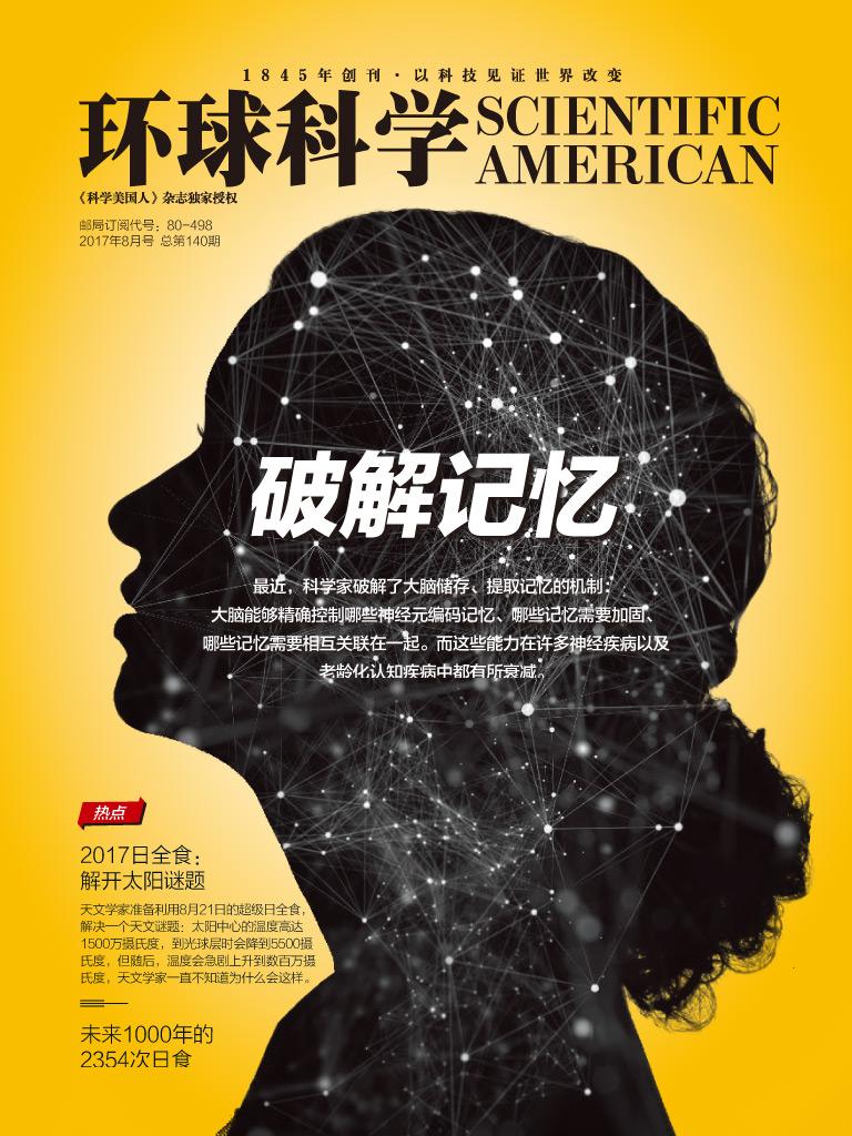 环球科学(2017年8月)