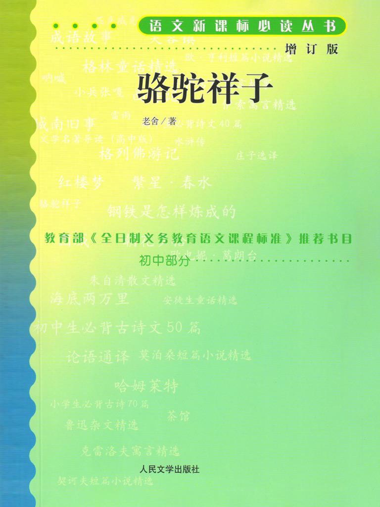 骆驼祥子(语文新课标必读丛书增订版)