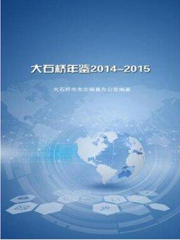 大石桥年鉴2014:2015