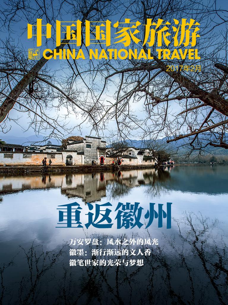 中国国家旅游(2017年2月)