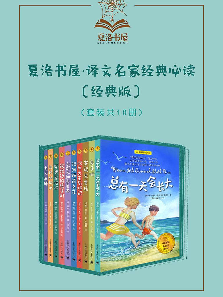 夏洛书屋(经典版 套装共10册)