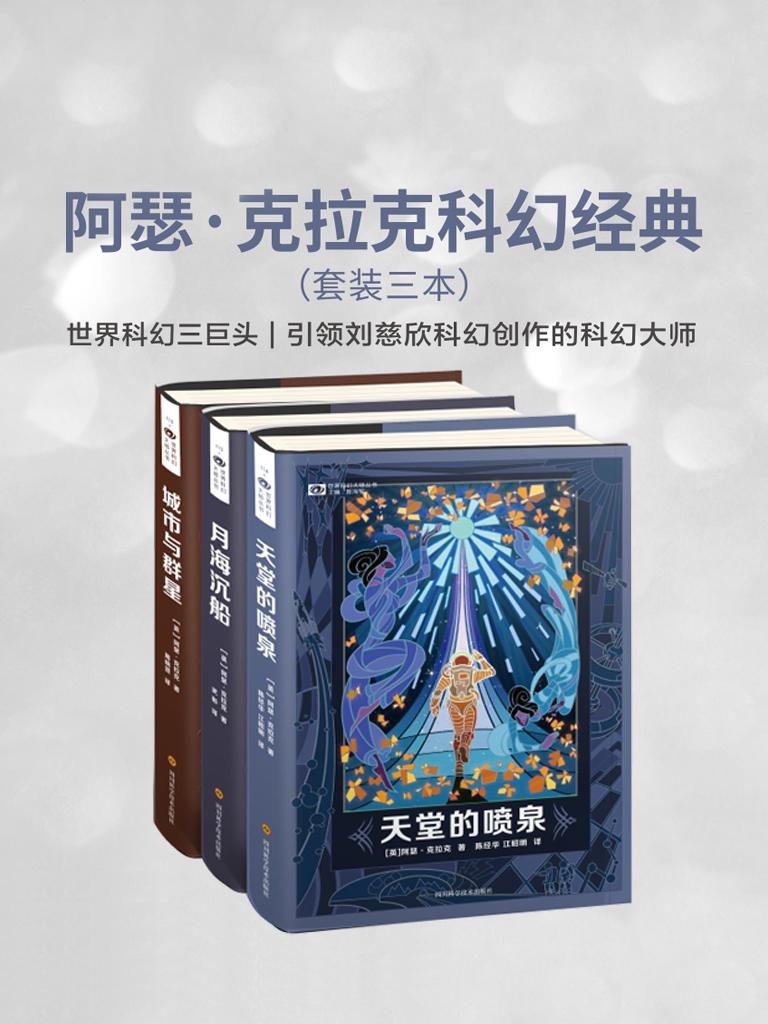阿瑟·克拉克科幻经典(共三册)