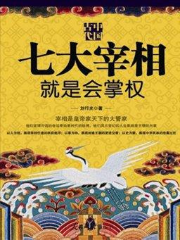 中国古代:七大宰相就是会掌权